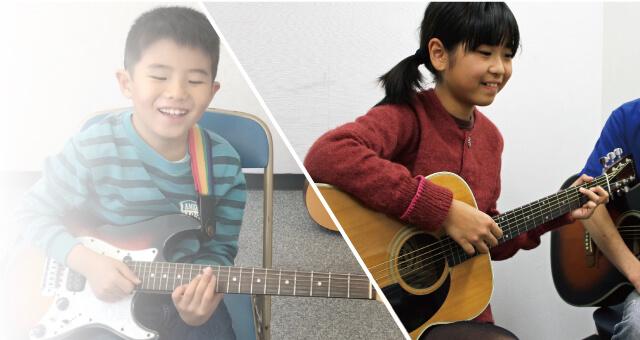 こども音楽教室 ギター