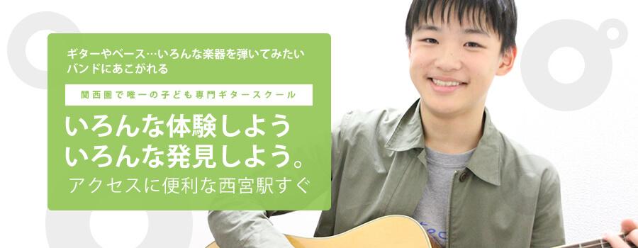 子供音楽教室 TOP3