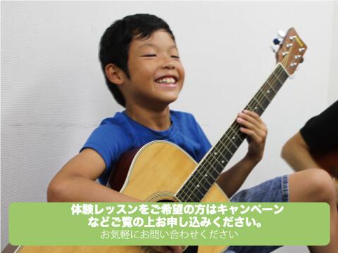 こども音楽教室ギターTOP2